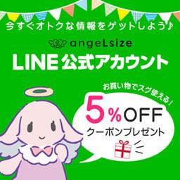 エンジェルサイズ公式LINE